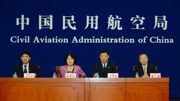 中国民用航空局--新闻发布会