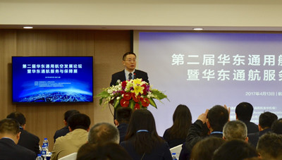 第二屆華東通用航空發展論壇暨通航服務與保障展圓滿召開.jpg