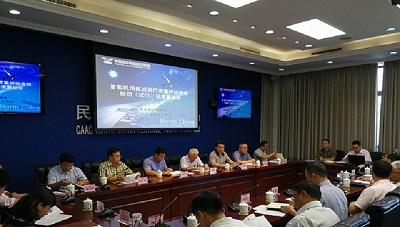 华北局召开首都机场航班运行质量考评细则征求意见会 - 副本.jpg