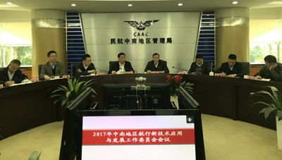 7地区航行新技术应用与发展委员会会议_副本.jpg